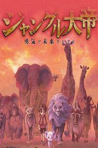 森林大帝 剧场版:2009 勇气改变未来