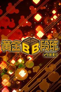 黄金B段班 2008