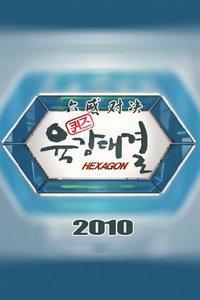 六感对决 2010