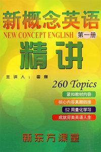 新东方新概念英语