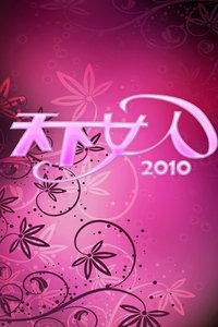 天下女人 2010