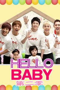 Hello Baby 第二季