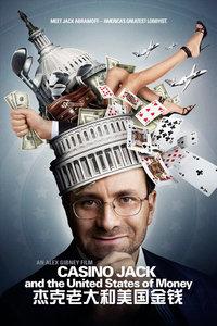 杰克老大和美国金钱