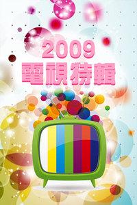 电视特辑 2009