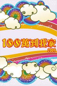 100万到我家 2009