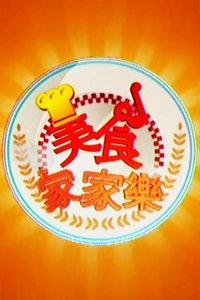 美食家家乐 2007