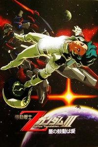 敢达Z剧场版 2006:星辰的鼓动是爱