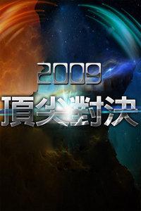 顶尖对决 2009