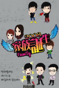 家族诞生 2008