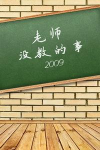 老师没教的事 2009