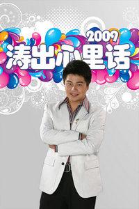 涛出心里话 2009