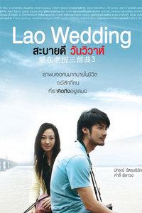 爱在老挝三部曲3