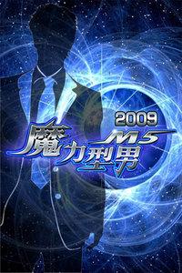 魔力型男m5 2009