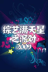 综艺满天星之派对 2009
