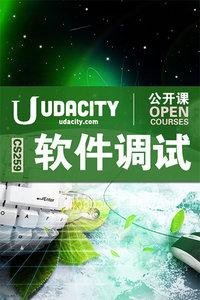 Udacity公开课:CS259软件调试