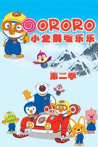 小企鹅啵乐乐 第二季