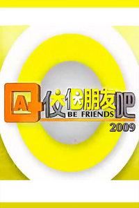 佼个朋友吧 2009
