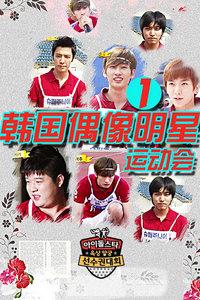 第一届韩国MBC偶像明星运动会