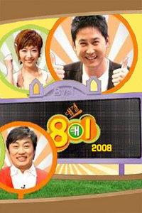 8对1 2008