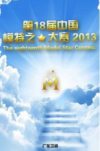 广西卫视第18届模特之星大赛 2013