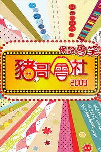 猪哥会社 2009
