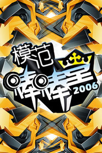 模范棒棒堂 2006
