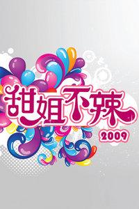 甜姐不辣 2009