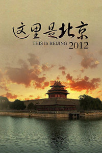 这里是北京 2012
