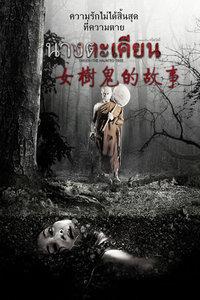达千:女树鬼的故事