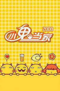 小鬼当家 台湾八大电视台 2008