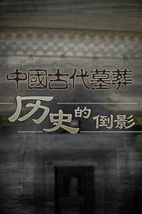 中国古代墓葬