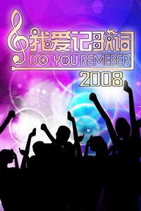 我爱记歌词 2008