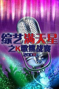 综艺满天星之K歌挑战赛 2009