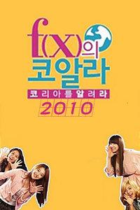 f(x)-KOALA 2010