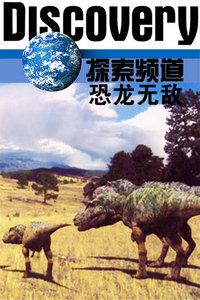 探索频道之恐龙无敌