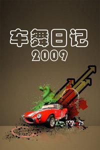 车舞日记 2009
