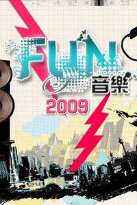 FUN音乐 2009