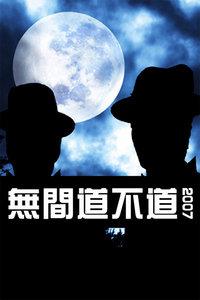 无间道不道 2007(共8期全)