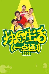 快乐生活一点通 2008