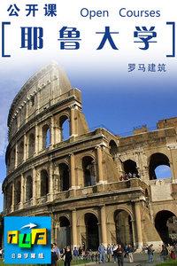 耶鲁大学公开课:罗马建筑