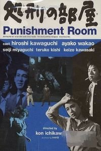 处刑的房间