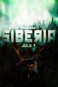 西伯利亚 第一季