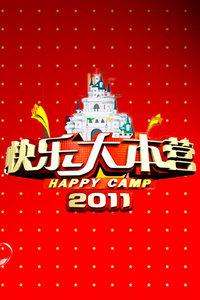 快乐大本营 2011