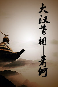大汉首相—萧何