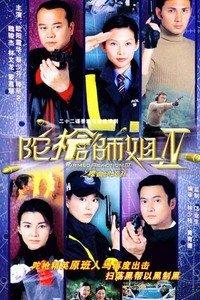 《陀枪师姐4粤语》共40集在线观看
