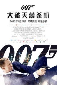 007之大破天幕杀机