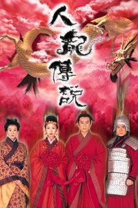人龙传说1999[陈浩民版共20集]粤语版
