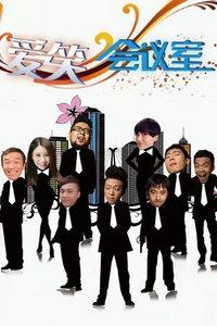 爱笑会议室 2012