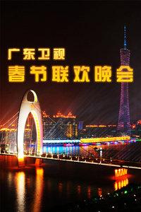 广东卫视春节联欢晚会 2012