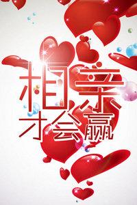 相亲才会赢 2012